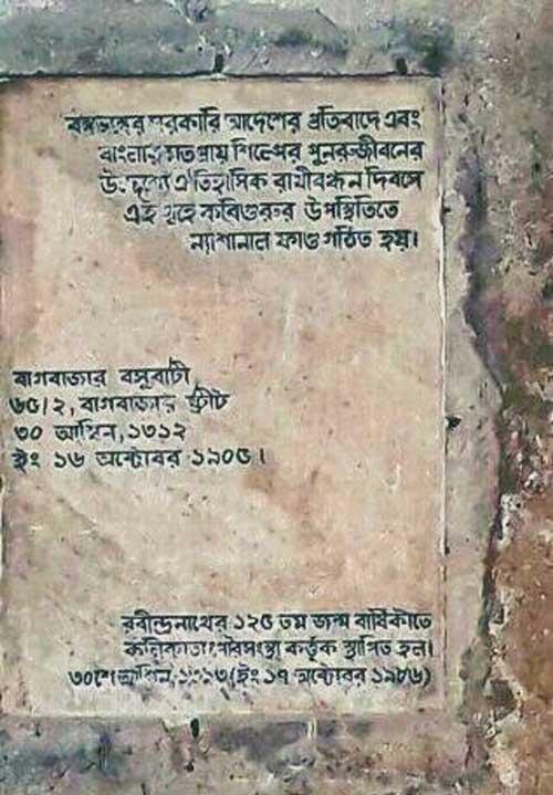Basu Bari