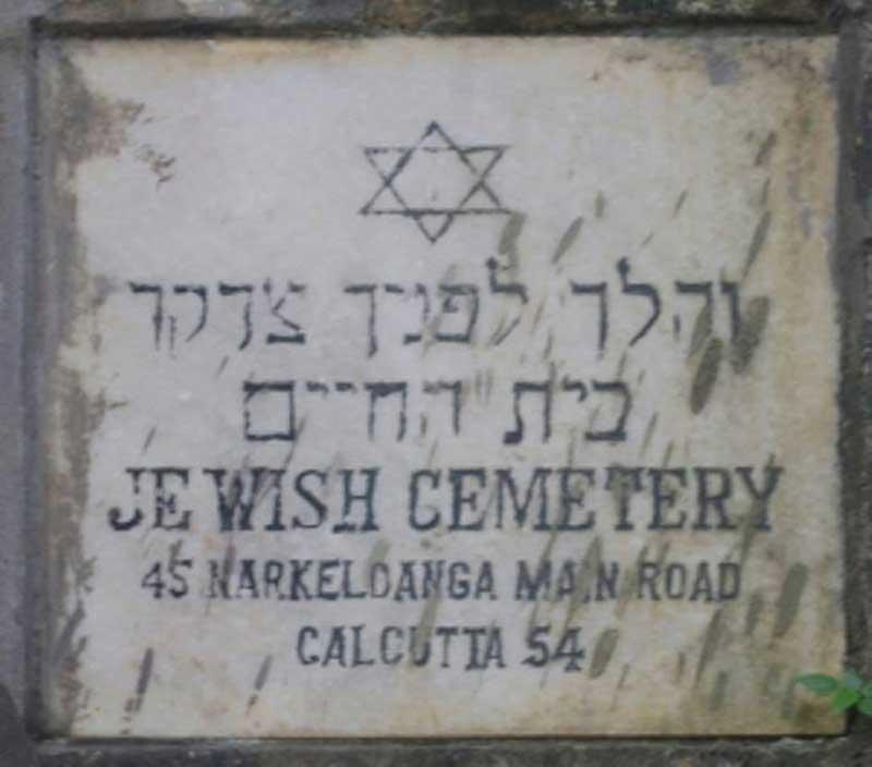 Narkeldanga Jewish Cemetery At Calcutta