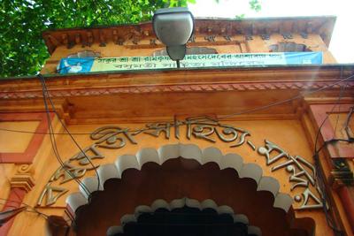 Basumati Sahitya Mandir Calcutta