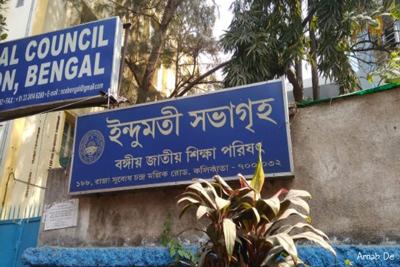 Indumati Sabhagriha Calcutta